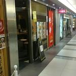 串揚げ処 味串 - ユニモールにある店舗(2016.10)