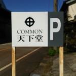 COMMON 天下堂 -