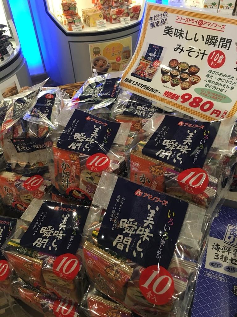アサヒビール名古屋工場 売店