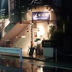 蔭山樓 - 夜の外観