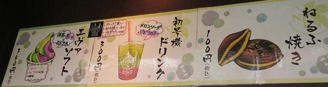箱根湯本えう゛ぁ屋 - メニュー