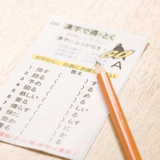 漢字を読んで割引ゲット☆