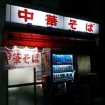 中華そば ターキー - 店の全景