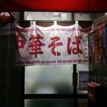 中華そば ターキー - 店の暖簾