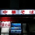 中華そば ターキー - 店の看板