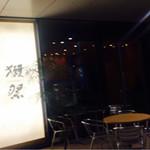 獺祭Bar 23 - 外観