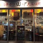 串カツ田中 代々木店 -
