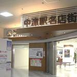 殿畑双葉堂 - 改札口を背にすると中津名店街が見えます。