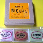 殿畑双葉堂 - 自宅用に買ったので包装紙はなし。