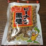 57414212 - ピーナツ黒糖 350円