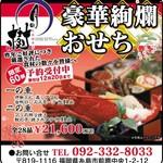糸島創季房 月の樹 -