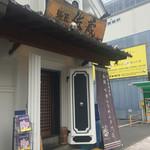 麺匠 佐蔵 - 蔵の様な店構え