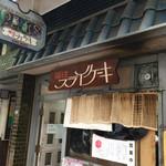 福住 フライケーキ - 2016.10.08  訪問