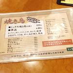 57420235 - メニュー(料理)