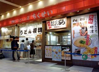 竹清 アリオ倉敷店 - 竹清 アリオ倉敷店さん
