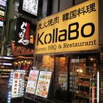 KollaBo - お店の外観 歌舞伎町のどまんなか