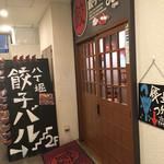 餃子バル 餃子家 龍 - 2F入口
