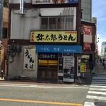 弥太郎うどん - 店の外観