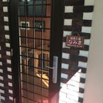 珈琲小屋 なみま - 2階の入口