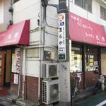キッチン太郎 - 外観