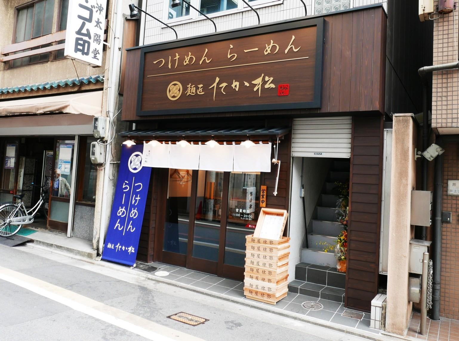 麺匠 たか松 四条店