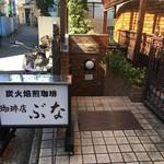 ぶな - 一階の入口