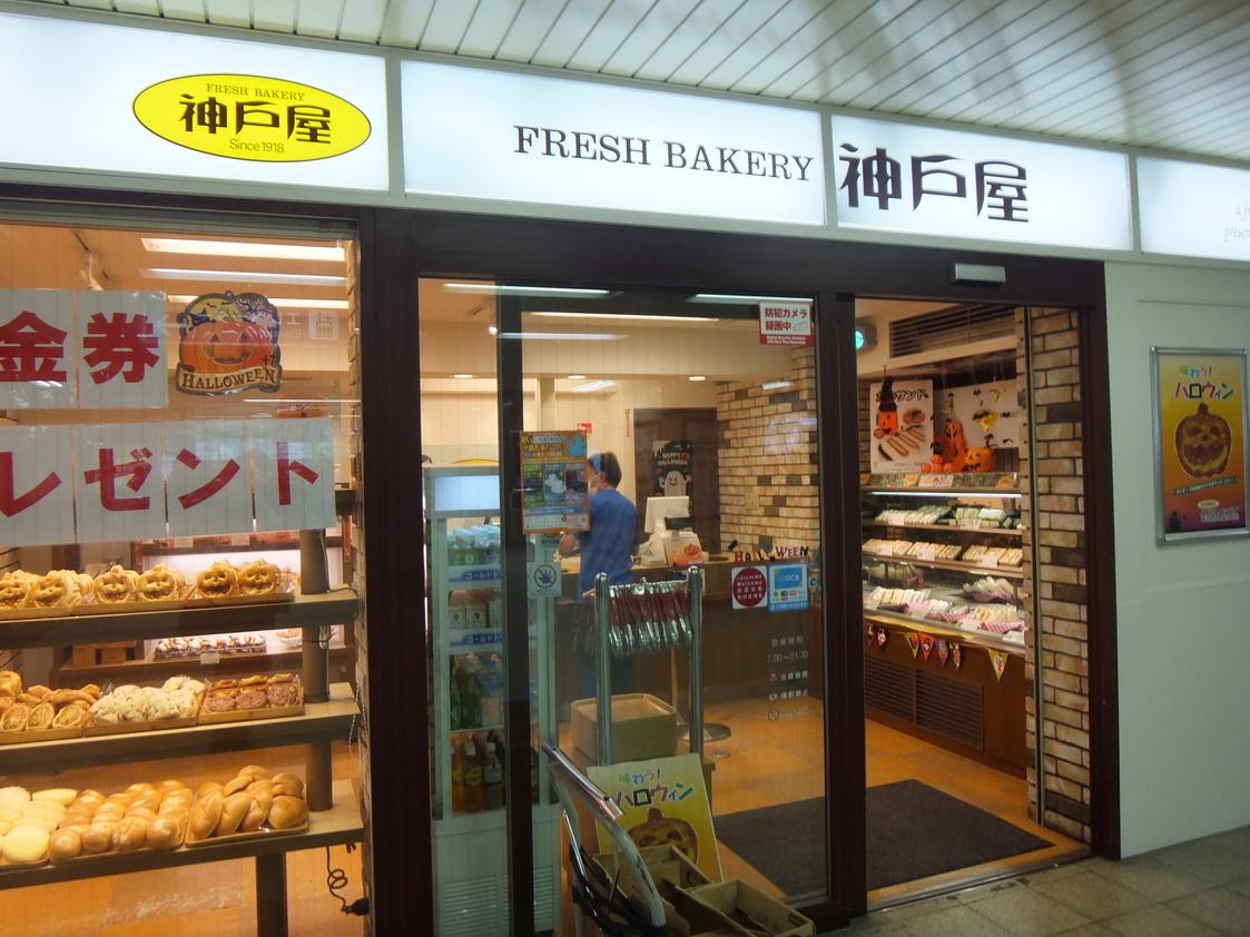 フレッシュベーカリー神戸屋 京橋店