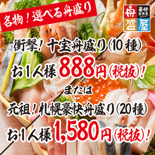 選べる舟盛り!十宝舟盛888円or豪快舟盛1,580円!!