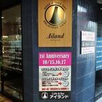 Ailand Cafe & Bar - お店の外観と案内 2016.10