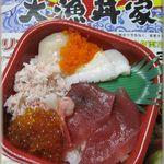 大漁丼家 - 海極丼
