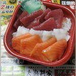 大漁丼家 - 三色丼 ネタ大盛