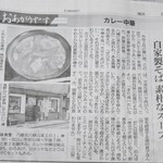 57445948 - 朝日新聞南京都版の紹介記事