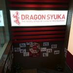 Doragonshuka - 階段を下って。