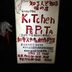 キッチンPepita -