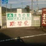 欣榮堂 - まちの駅の看板
