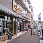 麺屋 極み 金ちゃん - 道路から一段上がったところに並んだ店舗。その一角に「麺屋 極み 金ちゃん」さん入ってます。