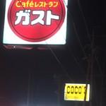 57450638 - ガスト&ココス