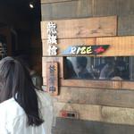 龍旗信RIZE -