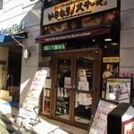 いきなり!ステーキ - 店頭入口