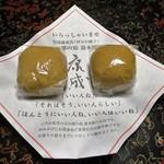 湯ヶ島温泉 湯本館 - 部屋のお茶菓子(康成まんじゅう)