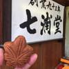 七浦堂 - 料理写真:2016.10.09  訪問    もみじ饅頭 1コ ¥70