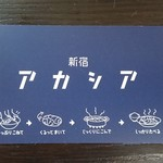 アカシア - お店の名刺