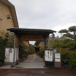 坂出グランドホテル - 天然温泉「ゆの華」が入っている癒しの里「さらい」 2016.10