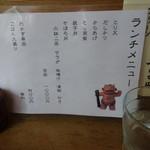 Oniwasoto - ランチメニュー鬼さんが封印されていました。