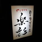 楽彩 - ☆こちらの看板が目印です\(^o^)/☆