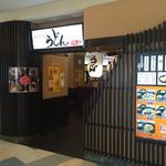 シンショー製麺うどん なべちゃん - ザ・モール西友内の お店です