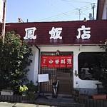 鳳飯店 - 高千穂町、西臼杵支庁のすぐ前
