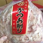 こんぶの岩崎 - かつお削り