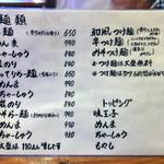 麺屋 一本気 - 麺類・トッピング類(2016年10月)