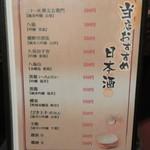 登利蔵 - おすすめ日本酒